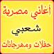 اغاني مصرية شعبي حفلات و مهراجانات by simodevapp97