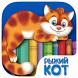 Рыжий кот. Книги для детей by Terrylab