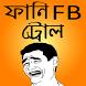 ফানি বাংলা ট্রল ও মজার ছবি – funny bangla troll by WikiBdApps