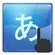 Handwriting Japanese Kanji by appskimo9