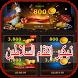 تهكير انتقام السلاطين joke by araby apps