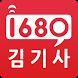 1680 김기사 : 빠르고 정확한 대리운전 김기사 ~ by (주)만송 커뮤니티