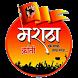 Maratha Kranti ( मराठा क्रांती ) by Brand Community