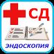 Сестринское дело - Эндоскопия by RSP