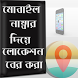 ফোন নাম্বার দিয়ে লোকেশান বের করুন by Android Bangla Apps