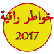 خواطر راقية by simo faiz