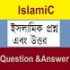 ইসলামিক প্রশ্ন এবং উত্তর by Mehedi Hasan