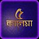 কালেমা বাংলা উচ্চারণ ও অনুবাদ by Rain Drop Studio