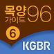 목양가이드96-6권 by Korea Gospel Book Room