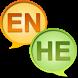 English Hebrew Dictionary by vdru