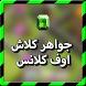 جواهر كلاش اوف كلانس prank by SeniorPro