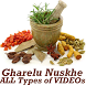 Gharelu Nuskhe Ayurvedic Upchar Ilaj VIDEOs App by ALL Videos Collection App 2017 18