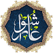 زیارت عاشورا Ziarate Ashura by Appeks