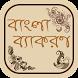 বাংলা ব্যাকরণ by ERT Apps
