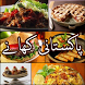 Pakistani Urdu Recipes by JHSMT