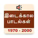 Tamil Medieval Songs [1970 - 2000] by OneCoders