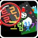 우리가 만든 틀린그림찾기 by 동서대디콘
