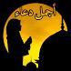 أجمل الأدعية و الأذكار الدينية by SmXDev