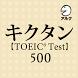 キクタン TOEIC® Test Score 500 (発音練習機能つき) ~聞いて覚える英単語~ by PlaySquare Inc.