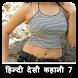 नई हिन्दी देसी कहानिया - 7 Hindi Desi Kahaniya by Romance Developer