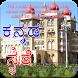 Kannada SMS & Kannada Status by Status Mall