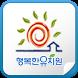 행복한유치원 by 애니라인(주)