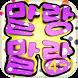 말랑말랑 도형 퀴즈(4-1) by INSEON OH