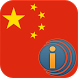 iSpeech Chinese (S) Translator by iSpeech.org