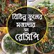 ফুলের রেসিপি ভিডিও (রান্না রেসিপি) by Apps Banai
