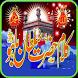 Kalam e Sultan Bahoo. by Apps Treasure