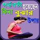 গর্ভবতী হয়েছেন কিনা বুঝা উপায় by gm apps