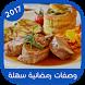 شهيوات رمضانية سهلة رمضان 2017 by Free Apps Ramadan 2017