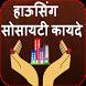 Housing Society Laws Marathi by Shree App