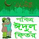পবিত্র ঈদুল ফিতর কি এবং কেন by Islamic apps store