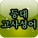 등대 고사성어 by jeongsumoon