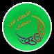 فتاوي رمضانية - اخطاء رمضانية by Y.S.W