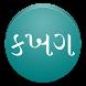 View in Gujarati : Read Text in Gujarati Fonts by Ebizzinfotech