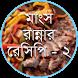 মাংস রান্নার রেসিপি - ২ by Shopno Apps