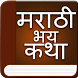 Marathi Horror Stories by Silybits Mediaworks