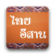 Thai Esaan Dictionary V2 by Khon Kaen University (KKU)