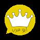 واتس اب ابو عرب الذهبي by DEVLOPPx