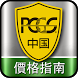 PCGS Chinese Coin Price Guide by PCGS