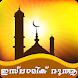 Islamic Dua-Malayalam by D-sha