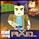 Mad City Pixel's Edition by Extereme Games