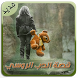 قصة الدب الروسي by Applica4Plus