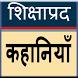Moral Stories (Hindi)