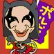 ポルポルと遊ぼう!ママチャリで日本1周してる大魔王ポルポル!