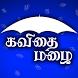 Kavithai Mazhai-Tamil by ThulirSoft