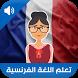 تعلم اللغة الفرنسية بالصوت by Venox