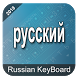Russian Keyboard 2018 by Vital apps studio